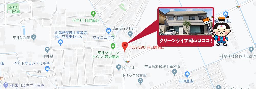 岡山県岡山市中区・岡山市南区エリア地図