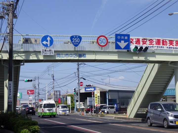 岡山市中区 歩道橋塗装工事 公共工事