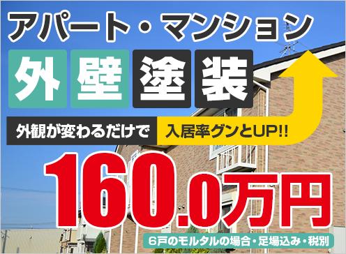 アパート・マンション外壁塗装160.0万円~