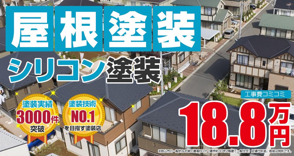 シリコン塗料プラン塗装 188000万円