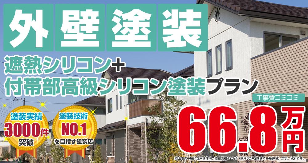 遮熱シリコン+付帯部高級シリコン塗装 668000万円