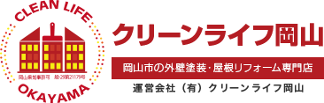 岡山県岡山市中区・岡山市南区の外壁塗装・屋根リフォーム専門店クリーンライフ岡山