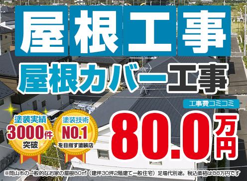 屋根カバー工事80.0万円〜