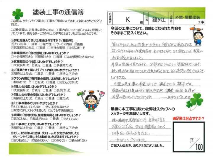 K様からの通信簿
