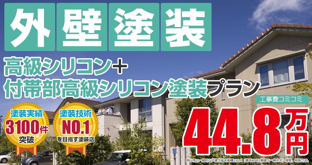 高級シリコン+付帯部高級シリコン塗装 448000万円