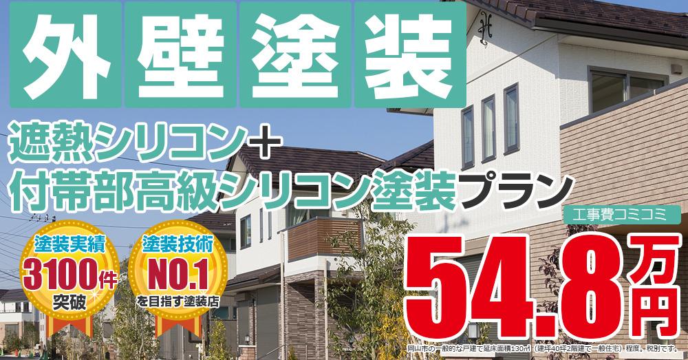 遮熱シリコン+付帯部高級シリコン塗装 548000万円