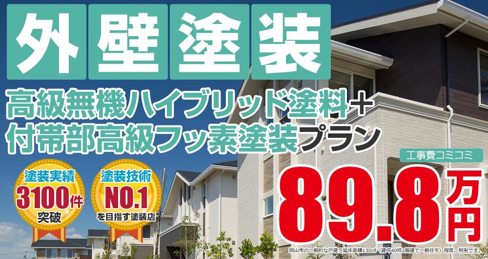 高級無機ハイブリッド+付帯部高級フッ素塗装 898000万円